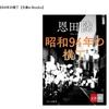 恩田陸さんの奇妙な短編を電子書籍で読む