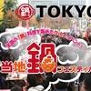 【ご当地鍋フェスティバル】日比谷公園 で明日まで開催!!