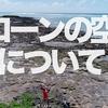 沖縄にいる最高のドローンカメラマンとは?