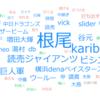 8/7~De→兎【竜について】