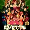 【渋谷】2015年1番人気!「カジノロワイヤルからの脱出」が再演します!