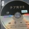 『 チア男子!! 』 -This film will cheer you on-