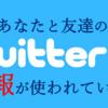 Twitterの情報共有を管理する【アプリやクリック情報を保護する】