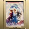 『アナと雪の女王2』字幕版
