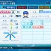 スペンサー・パットン(横浜)【パワナンバー・パワプロ2020】