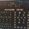 161016 エリザベート @中日劇場