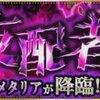 クイン・メタリア【超究極】〈真の支配者〉のギミックおよび適正キャラクターの紹介