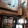 浜松ではフグ料理がお得