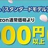 AmazonでPS4本体が5000円引きで買えるキャンペーンを実施中
