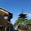 お出かけ【京都】気づけば増えてた自己満足な画像をいつのものか分からないけど大放出!