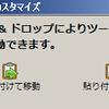 Firefoxの便利ボタン「貼り付けて移動」「貼り付けて検索」
