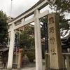 十六社朱印めぐりはじめました3 #kyoto  #京都十六社朱印めぐり #熊野神社 #粟田神社  #御朱印