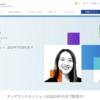 VMworld 2020 Japan オンデマンド配信中!