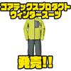 【ダイワ】冬の釣りにオススメ「ゴアテックスプロダクトウィンタースーツ」発売!