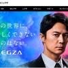 東芝65インチテレビ【REGZA 65Z740Xと65X9400比較】