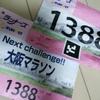 マラソンシーズン到来直前の30km走に参加