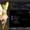 【妖精女王の心】不思議な応援Ⅴをゲットしました!