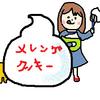 「HONMIDO SAND」超有名和菓子屋がはじめた新ブランド洋和菓子!