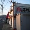 魅惑のジャンクフード「にくめし」・・・高松市牟礼町「屋台の若松」
