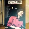 山下達郎のライブ「PERFORMANCE 2017」の感想