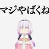 【再放送】小林さんちのメイドラゴン 感想【7月7日から2期】