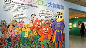 JR名古屋タカシマヤで開催中の「かいけつゾロリ大冒険展」に行ってきました!