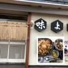 北海道・浦河郡・浦河町の蕎麦屋と言ったらココ!!地元でも人気のオススメ蕎麦屋「そばの味よし 」に行ってみた!!~蕎麦だけじゃなく丼物もオススメ!味丼がかなり美味すぎて病みつきになった!!~