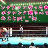 ボクシングファンだった私が、プロのボクシング選手になって変わったことp(^_^)q