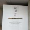 「琉球の美」と「ヱヴァンゲリヲンと日本刀展」
