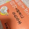 HSPによる【敏感すぎる自分を好きになれる本】長沼睦雄著 レビュー