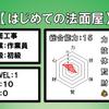 法面の初級作業員!【はじめての法面屋】の仕事内容!