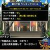 level.240【青い霧】第97回ランキングバトル初日