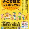 9月29日(土)は浪速区子ども食堂シンポジウム~地域で育む子どもの笑顔~