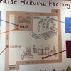 【妊婦の小旅行】山梨にあるシャトレーゼの工場に行ってきました