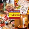 【オススメ5店】長野市(長野)にある居酒屋が人気のお店