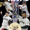 野球は勝ったかー オリンピック日本代表
