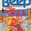 今Beep 1985年2月号という雑誌にとんでもないことが起こっている?