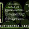 【火曜日の辛口一杯】番外編 ALC.66%【FUKA🍶YO-I】