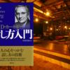 【読書】「D・カーネギー話し方入門」 D・カーネギー:著