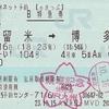 あそぼーい!104号 B特急券【eきっぷ】