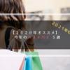 【2020年のオススメ】失敗しない買い物 今年のベストバイ5選