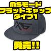 【EVERGREEN】シャープなデザインのキャップ「MSモード フラットキャップ タイプ1」発売!
