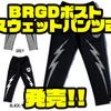 【バスブリゲード】ボルトロゴを大きく配置した「BRGDボストスウェットパンツ2」発売!