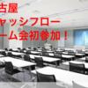 初めて名古屋キャッシュフローゲーム会に参加してみた。