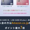 JCBカードWがちょびりっちで7000円相当にアップ中!合計20000円分で過去最高額か?