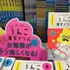 【やってみました!】:うんこ漢字ドリル ~小学6年生版~