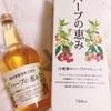 【養命酒・ハーブの恵み】美味しくて健康に良いお酒。