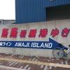 淡路島1週サイクリング