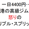 【激オコ】香港のジムFitness Firstが1日4400円で高すぎる!ひたすら筋トレして元を取ってきた