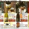 企画 サブテーマ ワインとチョコのマリアージュ イトーヨーカドー 12月17日号